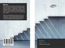 Bookcover of Маски