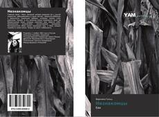 Bookcover of Незнакомцы