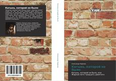 Bookcover of Катынь, которой не было