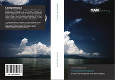 Североморье kitap kapağı