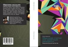 Bookcover of Обретение счастья или гравитация автотрассы