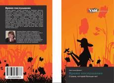 Bookcover of Время послушания