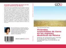 Viviendas sustentables de tierra en las regiones desérticas de México的封面