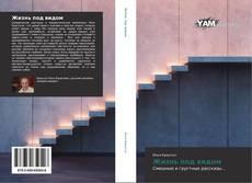 Buchcover von Жизнь под видом