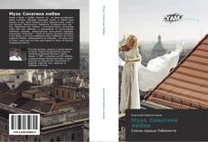 Bookcover of Муза. Сонатина любви