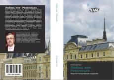 Bookcover of Любовь моя - Революция...