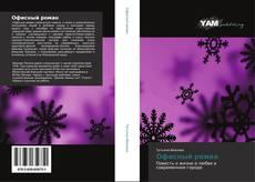 Bookcover of Офисный роман