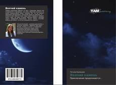 Bookcover of Волчий камень