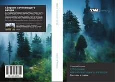 Capa do livro de Сборник начинающего автора