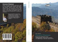 Bookcover of Кинжал Мареша