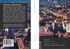 Bookcover of Неполная перезагрузка