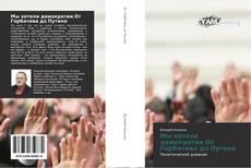 Bookcover of Мы хотели демократии.От Горбачева до Путина