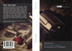 Bookcover of Путь гангстера