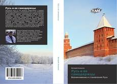 Bookcover of Русь и ее самодержцы