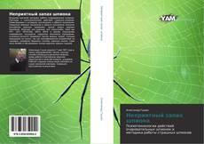 Bookcover of Неприятный запах шпиона