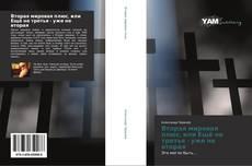 Capa do livro de Вторая мировая плюс, или Ещё не третья - уже не вторая