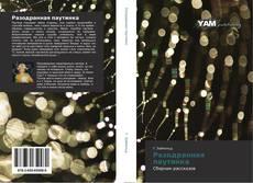 Разодранная паутинка kitap kapağı