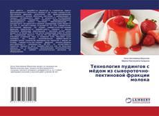 Bookcover of Технология пудингов с мёдом из сывороточно-пектиновой фракции молока
