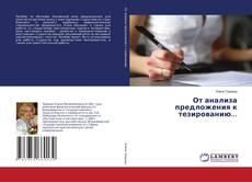 Bookcover of От анализа предложения к тезированию...