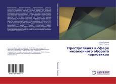 Portada del libro de Преступления в сфере незаконного оборота наркотиков