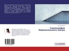 Bookcover of Сценография Мейнингенского театра