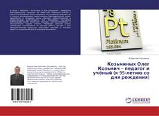 Bookcover of Козьминых Олег Козьмич – педагог и учёный (к 95-летию со дня рождения)