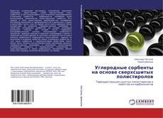 Portada del libro de Углеродные сорбенты на основе сверхсшитых полистиролов