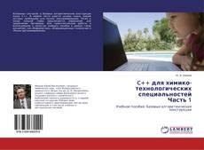 Обложка C++ для химико-технологических специальностей Часть 1