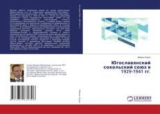 Couverture de Югославянский сокольский союз в 1929-1941 гг.