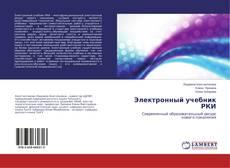 Bookcover of Электронный учебник РКИ