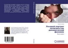 Portada del libro de Речевой портрет политика как динамический феномен