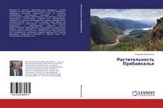 Bookcover of Растительность Прибайкалья