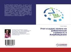 Copertina di Учет и аудит налога на добавленную стоимость в Азербайджане