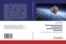 Bookcover of Композиционные технологии инновационного развития