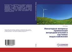 Portada del libro de Некоторые вопросы применения ветродвигателей в системах водоснабжения