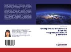 Buchcover von Центрально-Восточная Европа: территориальные различия
