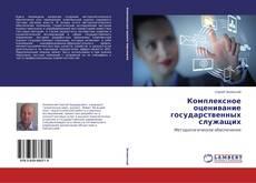 Borítókép a  Комплексное оценивание государственных служащих - hoz