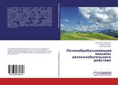 Bookcover of Почвообрабатывающие машины автоколебательного действия