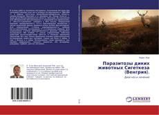 Обложка Паразитозы диких животных Сигеткеза (Венгрия).