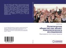 Bookcover of Политическое общество как объект психологического исследования