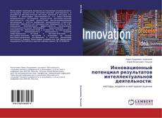 Capa do livro de Инновационный потенциал результатов интеллектуальной деятельности: