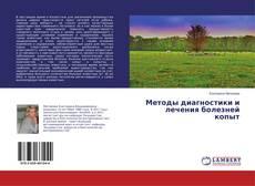 Bookcover of Методы диагностики и лечения болезней копыт