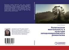 Buchcover von Религиозная ментальность в культуре западноевропейского романтизма