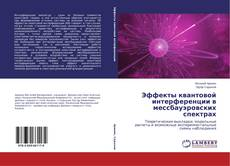 Bookcover of Эффекты квантовой интерференции в мессбауэровских спектрах