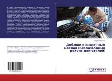 Buchcover von Добавки к смазочным маслам (Безразборный ремонт двигателей)