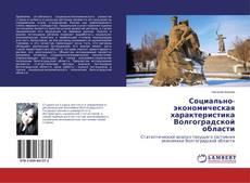 Portada del libro de Социально-экономическая характеристика Волгоградской области