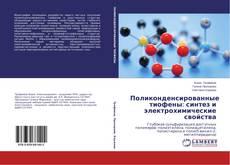 Bookcover of Поликонденсированные тиофены: синтез и электрохимические свойства