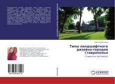 Bookcover of Типы ландшафтного дизайна городов Cтаврополья