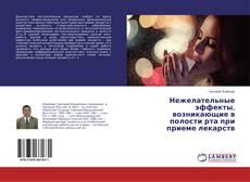 Bookcover of Нежелательные эффекты, возникающие в полости рта при приеме лекарств