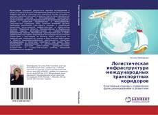 Buchcover von Логистическая инфраструктура международных транспортных коридоров